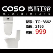 高斯卫浴TC-8662