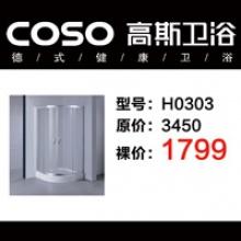 高斯卫浴H0303