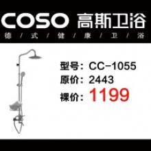 高斯卫浴CC-1055