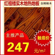红檀楿实木地热地板 柚木