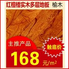 红檀楿实木多层地板 榆木