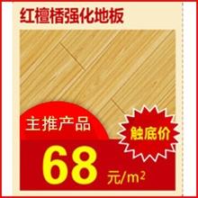 红檀楿强化地板