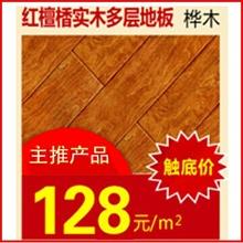 红檀楿实木多层地板 桦木