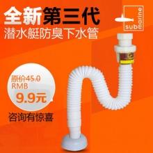 潜水艇防臭下水管