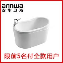 安华三件套浴缸