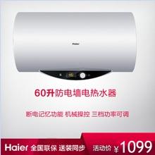 海尔60升安全防电墙热水器