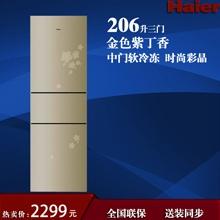 海尔206立升冰箱