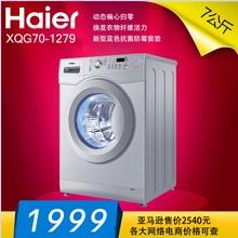 海尔7公斤滚筒洗衣机