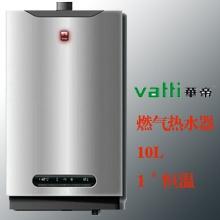 华帝10L 1°恒燃气热水器