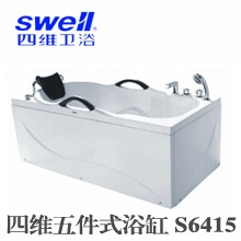 四维五件式浴缸S6415