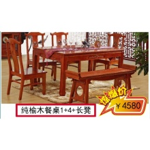墨非纯榆木餐桌1+4+长凳