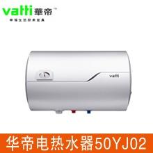 华帝50YJ02 电热水器