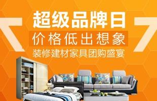 要实惠何必等双11,北京装修建材家具团购劲省40%