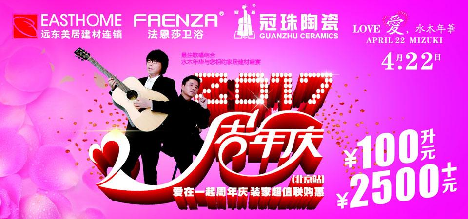 爱在一起周年庆,装家超值联购惠-北京一起装修网