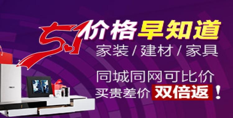 4月2日,北京装修建材家具五一价格早知道