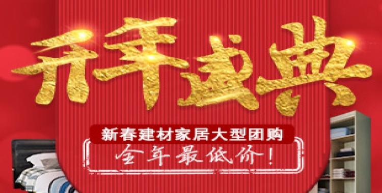 开年盛会 3月3日家装建材新春购实惠