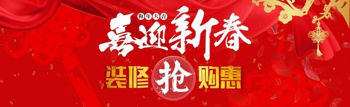 喜迎新春 2月1日-28日装修抢购惠