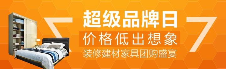超级品牌日 6月9日北京团购会价格低出想象