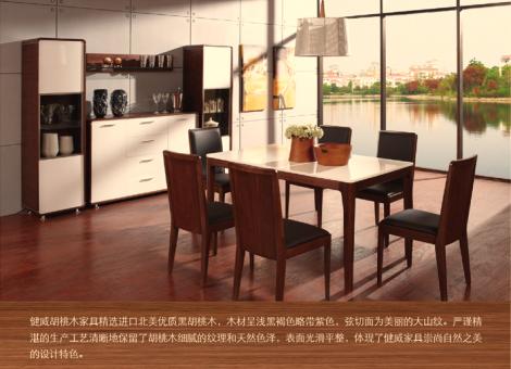 健威 DT63107-1-WM餐桌