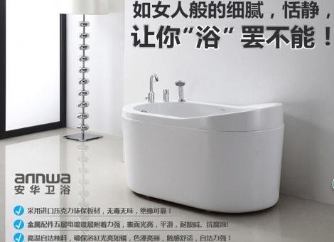 安华卫浴压克力三件套浴缸anW024Q