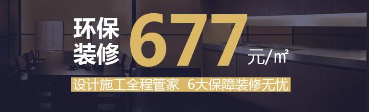 677套餐