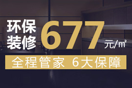 677整装套餐