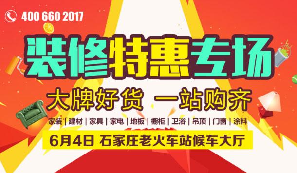 【石家庄】6月4日装修建材家具团购会