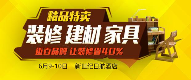 6月9-10日北京建材家具精品团购会