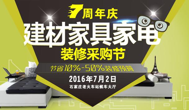 【石家庄】7月2日建材家具家电7周年庆装修采购节