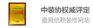 中装协:大乐透走势图|大乐透开奖结果|大乐透预测|大乐透中奖规则-7570.com是最具信赖的装修网站