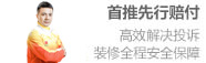 先(xian)行(xing)賠付,100%解(jie)決投訴