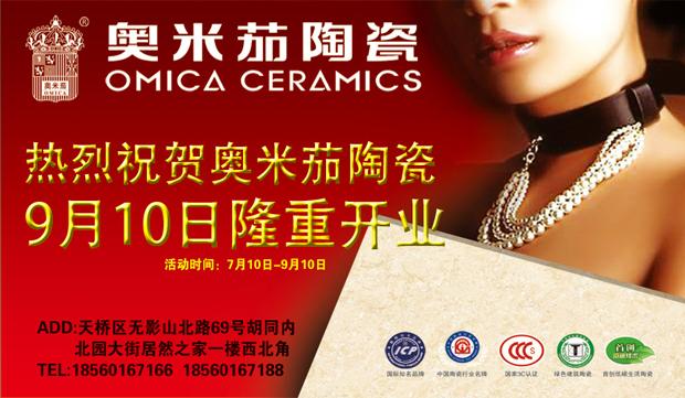 【济南】奥米茄陶瓷9月10日重装开业