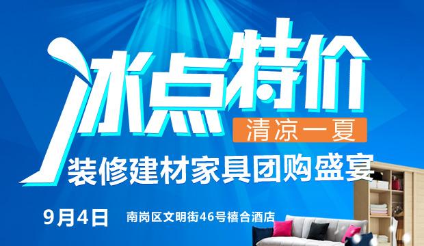 哈尔滨9月4日建材家具装修大型团购博览会