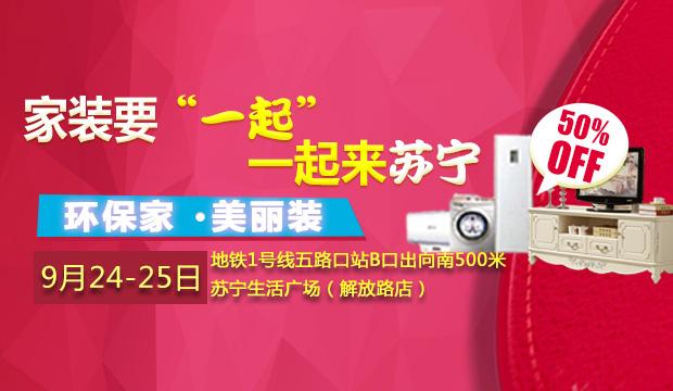"""【西安】9月24-25日 家装要""""一起"""" 一起来苏宁"""