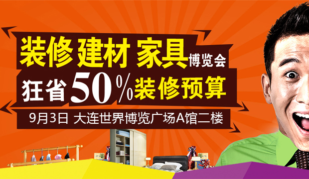 【大连】9月3日超大型建材家具团购博览会