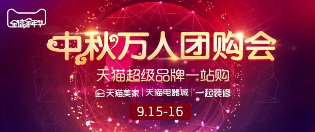 上海9月15-16日中秋万人团购会