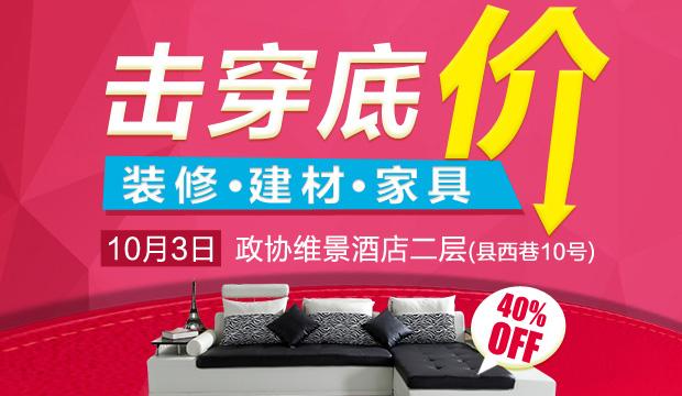 【济南】10月3日精品建材家具大型团购博览会