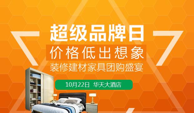 武汉10月22日装修建材家具团购会