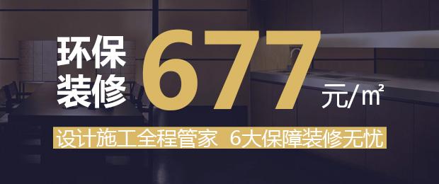 一起装修网677整装服务,全程托管,无忧家装!