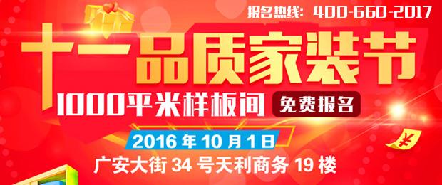 【石家庄】2016年10月1日国庆品质家装节