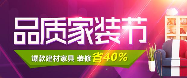 北京10月22日大型家具建材团购会