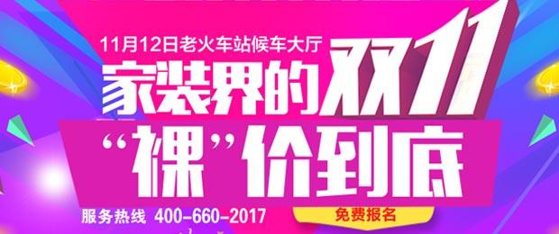 石家庄2016年11月12日品质家装节