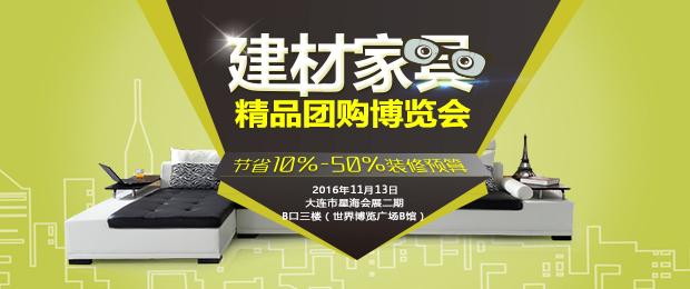 【大连】11月13日建材家具装修博览会