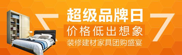 北京11月5日大型家具建材团购会