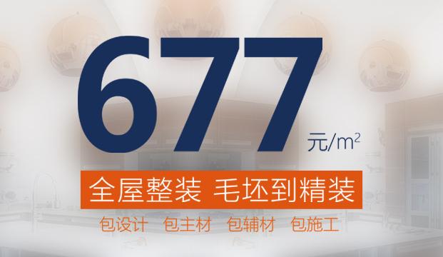 【济南】677