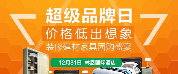 【成都】2016年12月31日家装建材博览会
