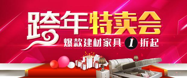 北京12月31日大型家具建材团购会