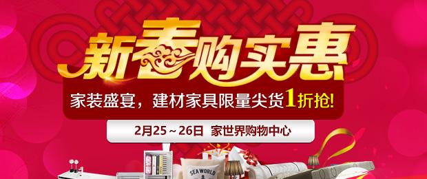 【西安】2月25-26日建材家居家电开年惠民家博会