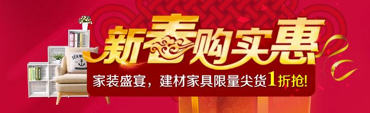 【济南】2月19日建材家具家电团购博览会