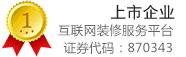 上(shang)市的(de)互聯網裝(zhuang)修(xiu)服務(wu)平(ping)台(tai)